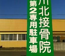 川北接骨院(都農町)