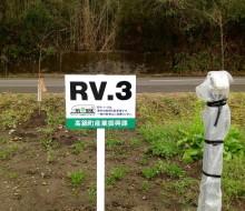 RVパーク2(高鍋町)