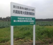 受賞記念建植サイン(高鍋町)