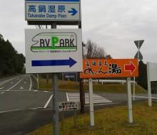 RVパーク(高鍋町)