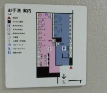 トイレ案内サイン(宮崎ブーゲンビリア空港)