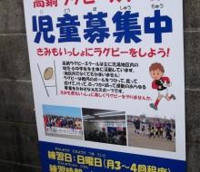 高鍋ラグビースクール(高鍋町)