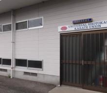 USKU空手道場(高鍋町)