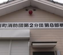 消防機庫リニューアル(川南町)