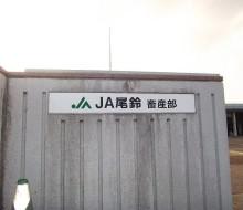 JA尾鈴畜産部(川南町)