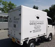 ゲシュマック冷蔵車(川南町)