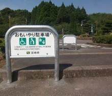 専用駐車場サイン(高鍋町)