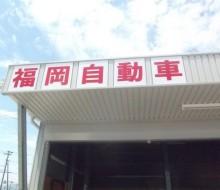 福岡自動車(高鍋町)