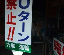 六車運輸自作サイン(川南町)