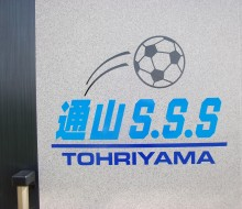 クラブハウスサイン(通山S.S.S)