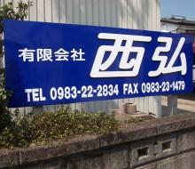 (有)西弘(新富町・高鍋町)