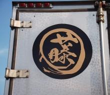 藤商トラック(川南町)