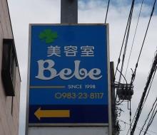 美容室Bebe(高鍋町)