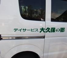大久保の郷車両(川南町)