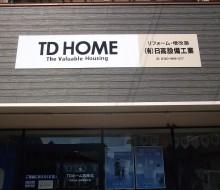 TDホーム宮崎北(川南町)