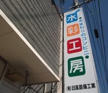 水彩工房(川南町)