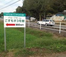 こすもす3号館へ(川南町)