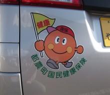 公用車マーキング(都農町)