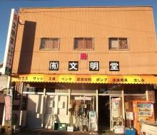 文明堂(都農町)