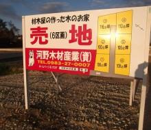 売地用看板(川南町)