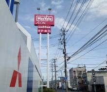 Maxvalu広告塔(延岡市)