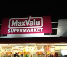 Maxvaluファサードサイン(延岡市・岡富店)
