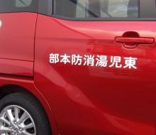 東児湯消防本部(高鍋町)