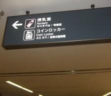 空港サイン(宮崎市)