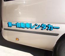 第一自動車レンタカー(川南町)