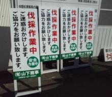 告知サイン(川南町)