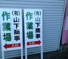 作業場案内(川南町)