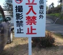 禁止告知サイン(都農町)