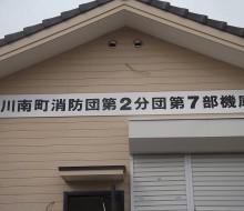 消防7部機庫(川南町)