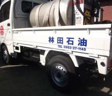 営業車マーキング(川南町)