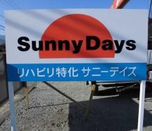 サニーデイズ(川南町)