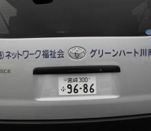 グリーンハート川南(川南町)
