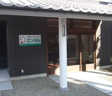 エンゼル事務所(高鍋町)
