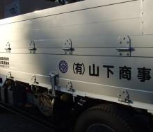 トラック文字入れ(川南町)