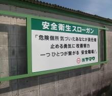 (株)ヤマウのスローガンサイン(川南町)