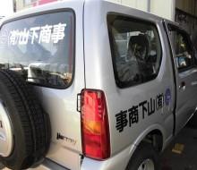 ジープ文字入れ(川南町)
