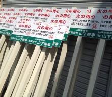 火の用心(川南町)
