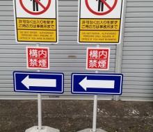 場内スタンドサイン(川南町)