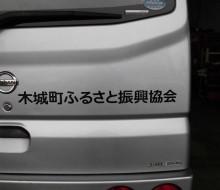 ふるさと振興協会(木城町)