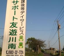 友遊川南(川南町)