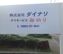 (株)ダイナリ(川南町)