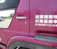 山下商事トラック(川南町)