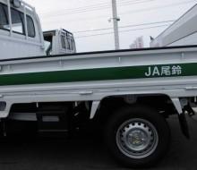 JA尾鈴軽トラマーキング(川南町)