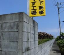 山下商事(川南町)