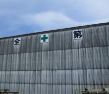 (株)ヤマウ壁面サイン(川南町)
