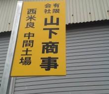 山下商事土場用サイン(西米良村)